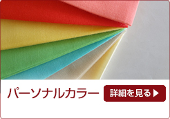 東京・下北沢(渋谷駅から3分)メゾンドサイカのパーソナルカラー