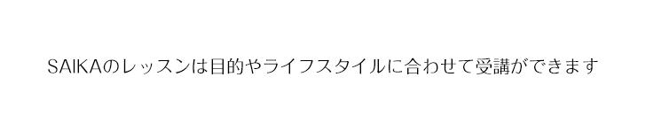 東京・下北沢(渋谷駅から3分)メゾンドサイカのレッスンは目的やライフスタイルに合わせて受講ができます