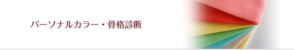下北沢の洋裁教室MAISON DE SAIKA(メゾン ド サイカ)のパーソナルカラー