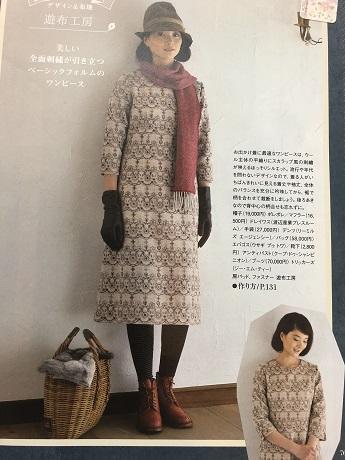岡本さんチェックワンピ参考2018